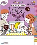 「赤ちゃんの病気新百科」第2章