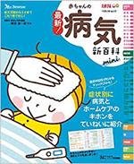 赤ちゃんの病気新百科