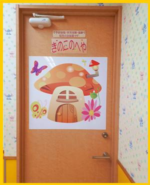 予防接種専用「きのこの部屋」入口