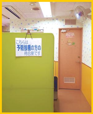 予防接種専用「きのこの部屋」への待合室