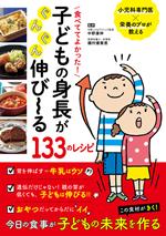 子どもの身長が伸びる133のレシピ
